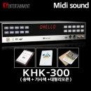 KHK-300(+송팩)+가사책+대형리모콘