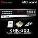 KHK-300(기본)+가사책+대형리모콘+유선마이크2개