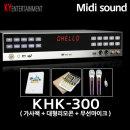 KHK-300(기본)+가사책+대형리모콘+무선마이크KMC-P200