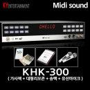 KHK-300(+송팩)+책+대형리모콘+유선마이크 2개