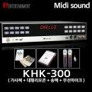 KHK-300(+송팩)+책+대형리모콘+무선마이크 KMC-P200