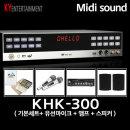 KHK-300(기본)+책+리모콘+유선마이크2개+앰프+스피커