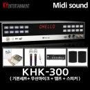 KHK-300(기본)+책+리모콘+무선마이크+앰프+스피커
