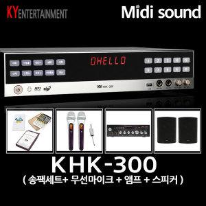 KHK-300(+송팩)+책+리모콘+무선마이크+앰프+스피커