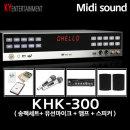 KHK-300(+송팩)+책+리모콘+유선마이크+앰프+스피커