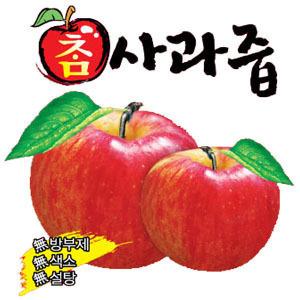 참 사과즙 주스(120mlx50팩)/유기농 야채수(21팩)