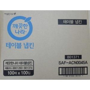 깨끗한나라 테이블 냅킨  100매x100개입(10000장)