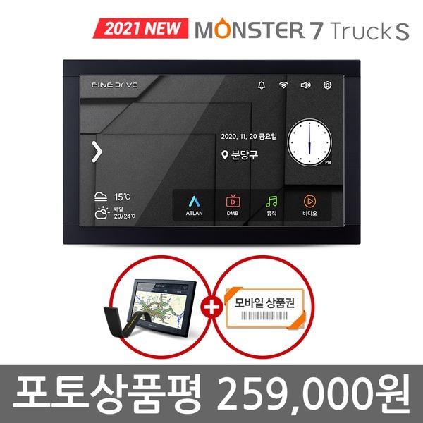 파인드라이브 몬스터7 트럭 S 8인치 네비게이션 16G