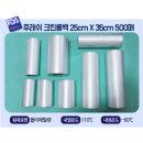 크린 롤백25x35x500매(포장없이) 위생 비닐팩 업소용