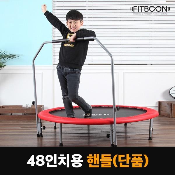 핏분 트램폴린 밴드형 48인치용 핸들(단품)