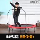 핏분 트램폴린 밴드형 54인치용 핸들(단품)