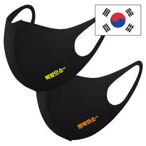 국내산패션마스크+나만의 형광네온오렌지 이니셜인쇄