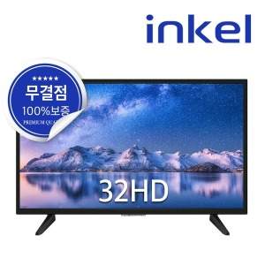 인켈 TV SD32MKH 81cm LED 무결점 삼성패널 입학선물