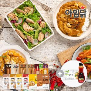 한입스팀 닭가슴살 4종 5팩 외 BEST 50종+사은품까지