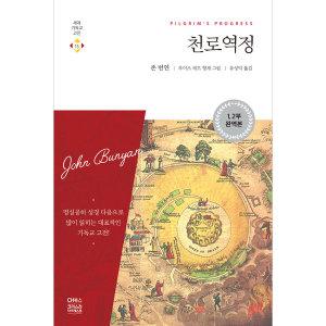 천로역정 - 크리스천다이제스트 기독교 고전 베스트셀러