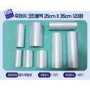크린 롤백25x35x120매(포장없이) 위생 비닐팩  업소용