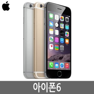 애플 아이폰6 iPhone6 16G/64G 공기계/휴대폰 정품
