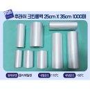 크린 롤백25x35x1000매(포장없이 위생 비닐팩  업소용