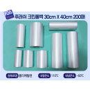 크린 롤백30x40x200매(포장없이 위생 비닐팩  업소용
