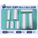크린 롤백33x45x500매(포장없이 위생 비닐팩  업소용