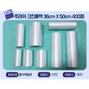 크린 롤백36x50x400매(포장없이 위생 비닐팩  업소용