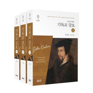기독교강요 전3권 세트 - 1559년 최종판 크리스천다이제스트 기독교 고전 베스트셀러