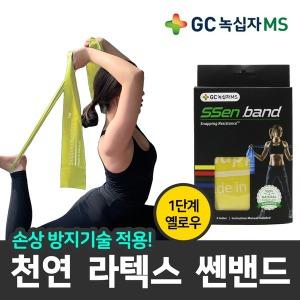 쎈밴드 안티스냅 라텍스밴드 근력 운동 밴드 세라밴드