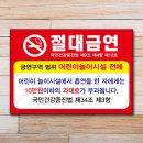 금연구역 안내판 표지판 200x130 확장형 실사