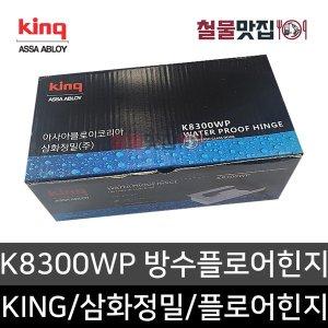 철물맛집 삼화정밀 방수 플로어힌지 K8300WP