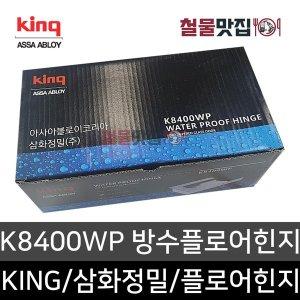 철물맛집 삼화정밀 방수 플로어힌지 K8400WP