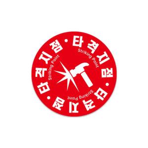 소방관진입창 타격지점 스티커 단품