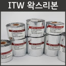 왁스리본 ITW B220 80mmX300M 바코드프린터 리본