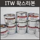 왁스리본 ITW B220 110mmX300M 바코드프린터 리본