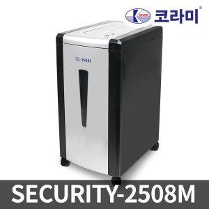 Security-2508M 문서세단기 사무용/세절기/분쇄기