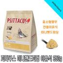 피타쿠스 미니 핸드피딩 이유식 350g 앵무새이유식