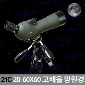 20-60x60 스포팅스코프 고배율망원경 고성능 줌 방수