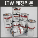 레진리본 ITW B324 110mmX300M 바코드프린터 리본