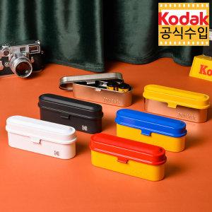 코닥 필름케이스 6컬러 모음 / Kodak Steel Film Case