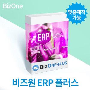 비즈원 ERP Plus 플러스