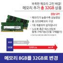 메모리 8GB에서 총 32GB Upgrade 250 G8용