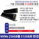 NVMe 256GB에서 총 512GB로 Upgrade 250 G8용