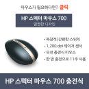HP 스펙터 충전식 마우스700 블루 250 G8용