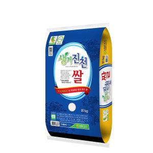 생거진천쌀 10kg 2020 햅쌀