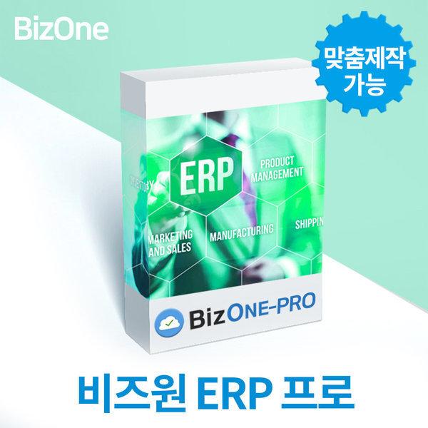 비즈원 ERP PRO 프로
