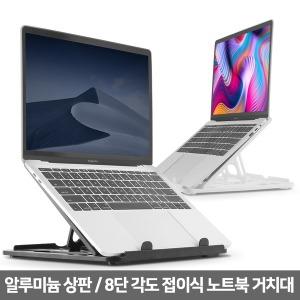 비센드 BS-500 알루미늄 상판 노트북 거치대 받침대