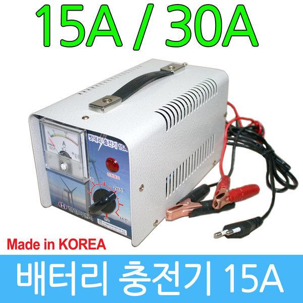 차량용 배터리 충전기 15A 밧데리충전기 한일ENG