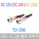 파이롯트램프 LED표시램프 시그널 TD-206 DC12V 황색