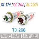 파이롯트램프 LED표시램프 시그널 TD-208 DC12V 적색