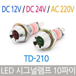 파이롯트램프 LED표시램프 시그널 TD-210 DC12V 적색