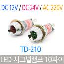 파이롯트램프 LED표시램프 시그널 TD-210 DC12V 황색